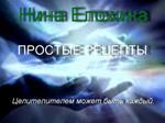 книга Нины Елохиной