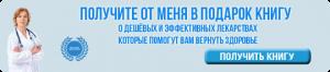 http://kniga.prostozdorovye.ru/